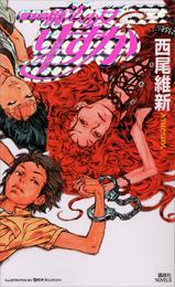 新本格魔法少女りすか(3) 漫画