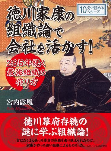 徳川家康の組織論で会社を活かす!265年続く最強組織の作り方。10分で読めるシリーズ 漫画