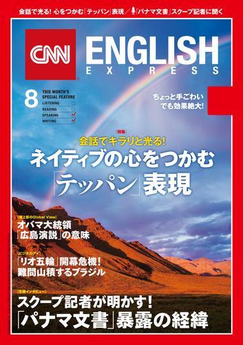 [音声DL付き]CNN ENGLISH EXPRESS 2016年8月号 漫画