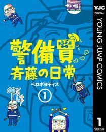 警備員斉藤の日常 1 漫画