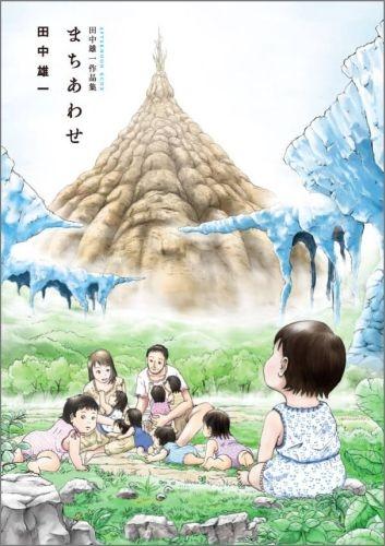 田中雄一作品集 まちあわせ 漫画