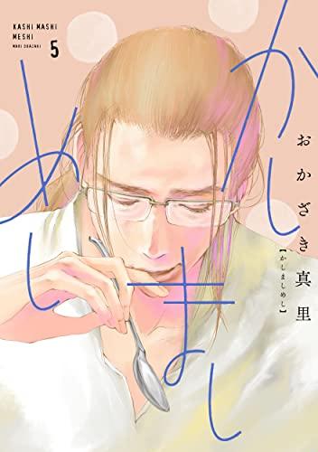 かしましめし(1-2巻 最新刊)