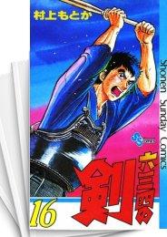 【中古】六三四の剣 (1-24巻) 漫画