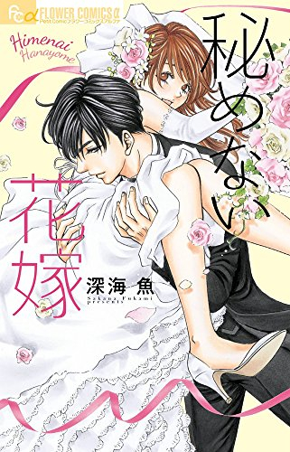 「ない嫁」シリーズセット(全5冊) 漫画