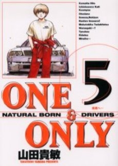 ONE&ONLY (1-5巻 全巻) 漫画