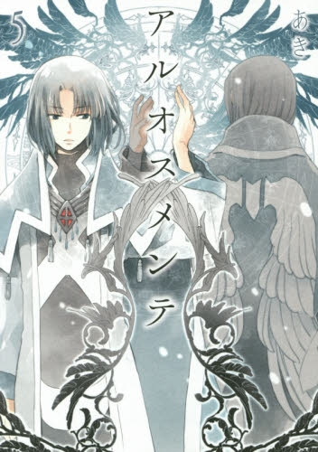 アルオスメンテ (1-6巻 最新刊) 漫画
