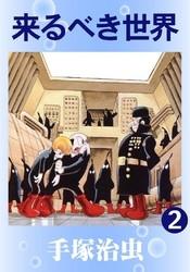 来るべき世界 2 冊セット全巻