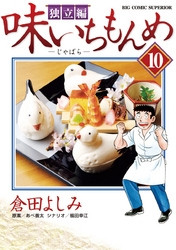 味いちもんめ 独立編 10 冊セット全巻 漫画