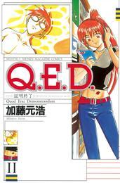 Q.E.D.―証明終了―(11) 漫画