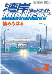 湾岸MIDNIGHT(4) 漫画