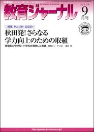 教育ジャーナル2011年9月号Lite版(第1特集) 漫画