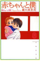 赤ちゃんと僕 8巻 漫画