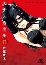 ナナとカオル 17巻 漫画