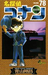 名探偵コナン(78)
