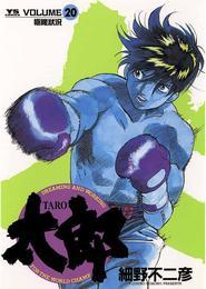 太郎(TARO)(20) 漫画