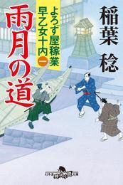 よろず屋稼業 早乙女十内(一)雨月の道 漫画