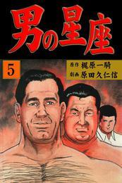 男の星座(5) 漫画