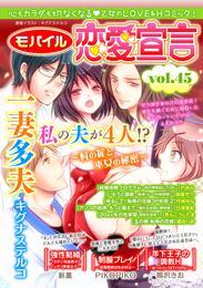 モバイル恋愛宣言 vol.45 漫画