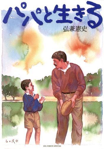 パパと生きる 漫画