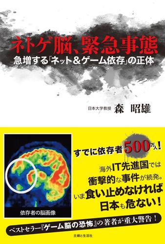 ネトゲ脳、緊急事態 漫画