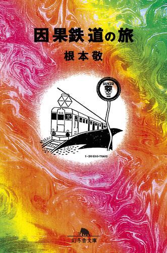 因果鉄道の旅 漫画