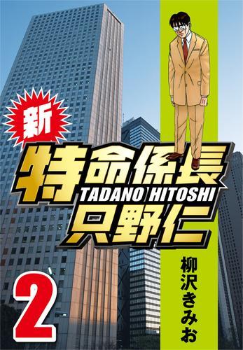 新・特命係長只野仁 漫画