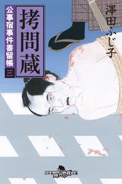 公事宿事件書留帳三 拷問蔵 漫画