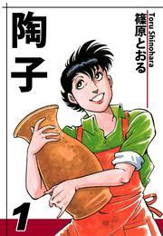 陶子(1) 漫画