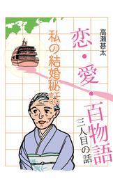 恋・愛・百物語 三人目の話 私の結婚秘話 漫画