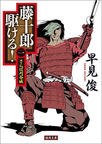 藤十郎駆ける! 一 さらば刈谷城 漫画