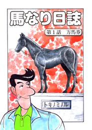 馬なり日誌 第1話 漫画