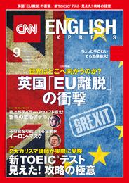 [音声DL付き]CNN ENGLISH EXPRESS 2016年9月号 漫画