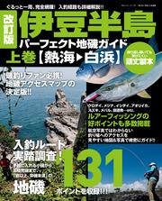 改訂版 伊豆半島パーフェクト地磯ガイド 上巻[熱海→白浜] 漫画