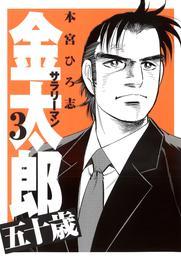 サラリーマン金太郎五十歳 第3巻 漫画