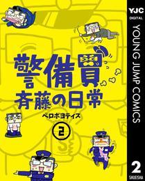 警備員斉藤の日常 2 漫画