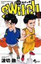 switch(1) 漫画