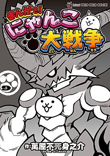 まんがで!にゃんこ大戦争 (1-7巻 最新刊) 漫画