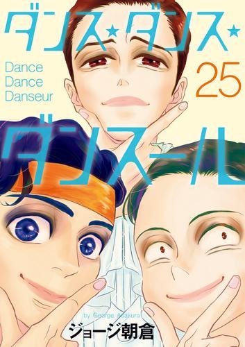 ダンス・ダンス・ダンスール (1-9巻 最新刊) 漫画