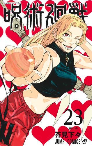 呪術廻戦(1-6巻 最新刊) 漫画