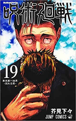 呪術廻戦(1-9巻 最新刊) 漫画
