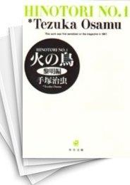 【中古】火の鳥 [文庫版] (1-13巻) 漫画