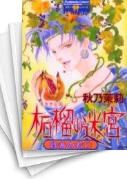 【中古】賢者の石 (1-13巻) 漫画