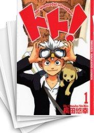 【中古】トト! the wonderful adventure (1-5巻) 漫画