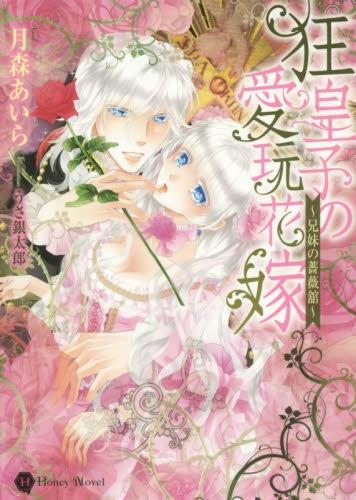 【ライトノベル】狂皇子の愛玩花嫁〜兄妹の薔薇舘〜 漫画