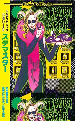 【TRPGルールブック】キルデスビジネス 漫画