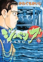 ジパング(40) 漫画