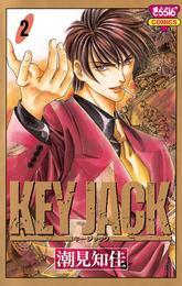 KEY JACK 2 漫画