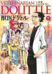 獣医ドリトル(9) 漫画