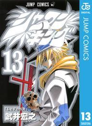 シャーマンキング 13 漫画