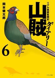 山賊ダイアリー(6) 漫画